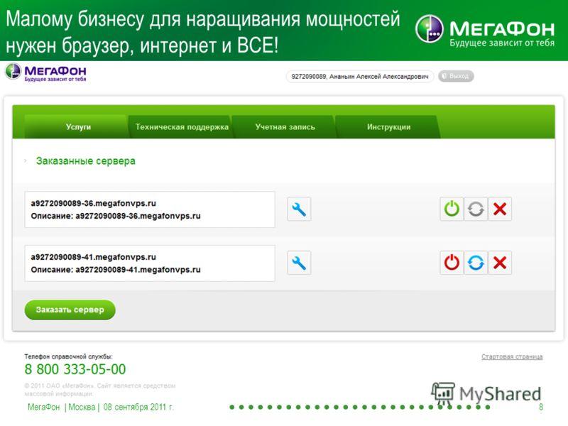 Малому бизнесу для наращивания мощностей нужен браузер, интернет и ВСЕ! МегаФон | Москва | 08 сентября 2011 г.8
