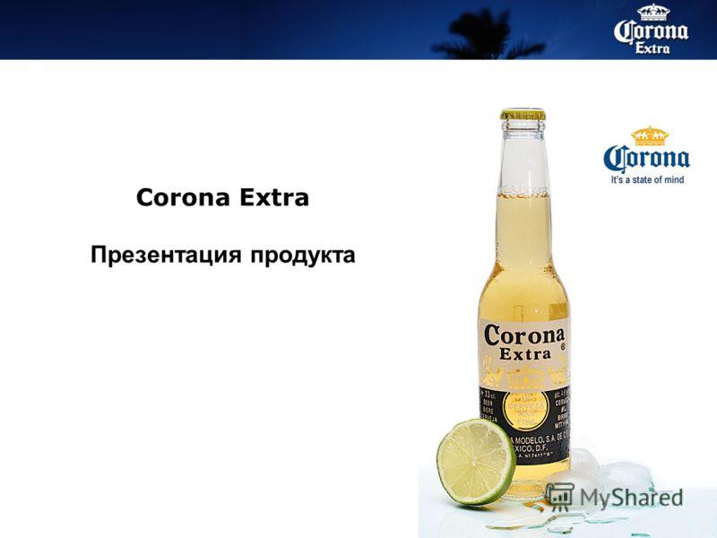 1 Corona Extra Презентация продукта