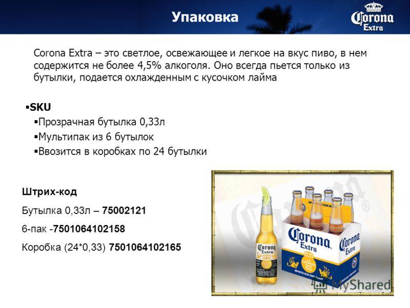 Упаковка Corona Extra – это светлое, освежающее и легкое на вкус пиво, в нем содержится не более 4,5% алкоголя. Оно всегда пьется только из бутылки, подается охлажденным с кусочком лайма SKU Прозрачная бутылка 0,33л Мультипак из 6 бутылок Ввозится в