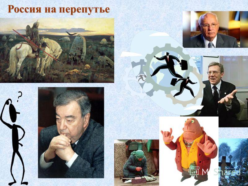 Россия на перепутье
