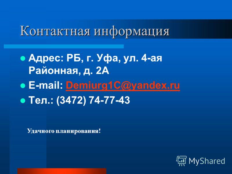 Контактная информация Адрес: РБ, г. Уфа, ул. 4-ая Районная, д. 2А E-mail: Demiurg1C@yandex.ruDemiurg1C@yandex.ru Тел.: (3472) 74-77-43 Удачного планирования!