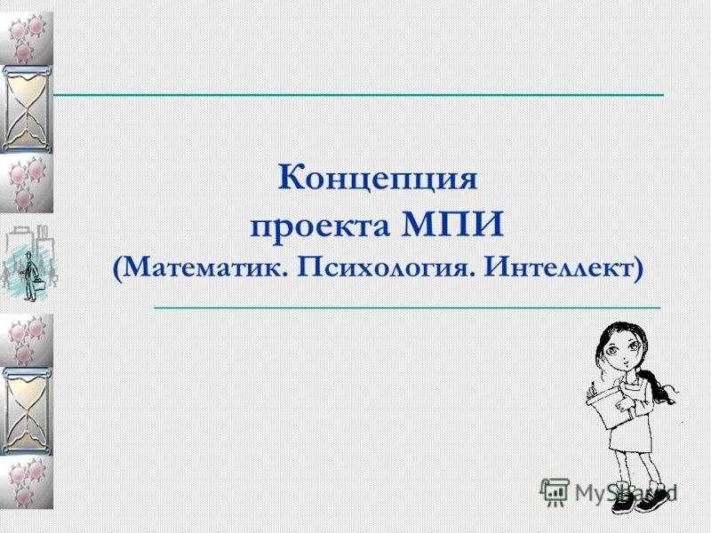 Концепция проекта МПИ (Математик. Психология. Интеллект)