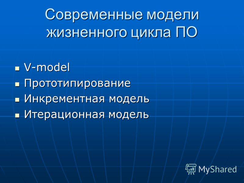 Современные модели жизненного цикла ПО V-model V-model Прототипирование Прототипирование Инкрементная модель Инкрементная модель Итерационная модель Итерационная модель
