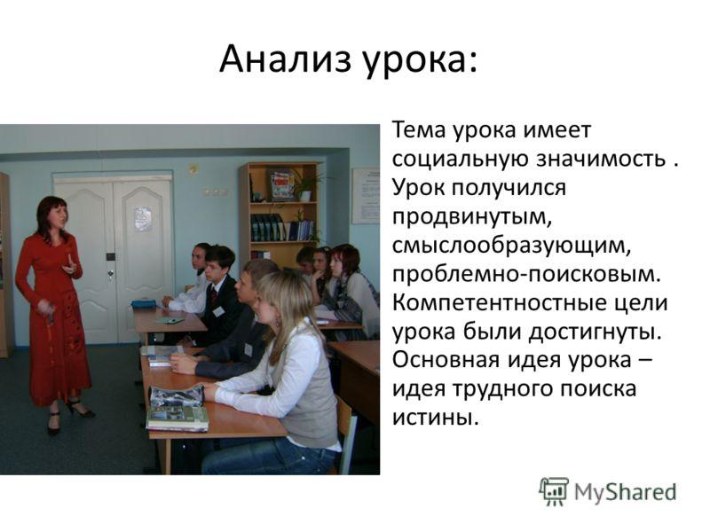 самоанализ урока 3 класс: