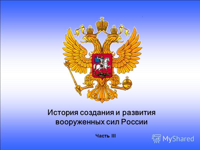 История создания и развития вооруженных сил России Часть III