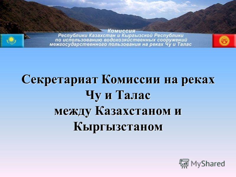 Секретариат Комиссии на реках Чу и Талас между Казахстаном и Кыргызстаном