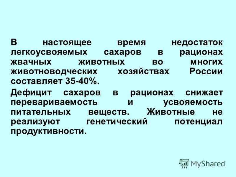 В настоящее время недостаток легкоусвояемых сахаров в рационах жвачных животных во многих животноводческих хозяйствах России составляет 35-40%. Дефицит сахаров в рационах снижает перевариваемость и усвояемость питательных веществ. Животные не реализу