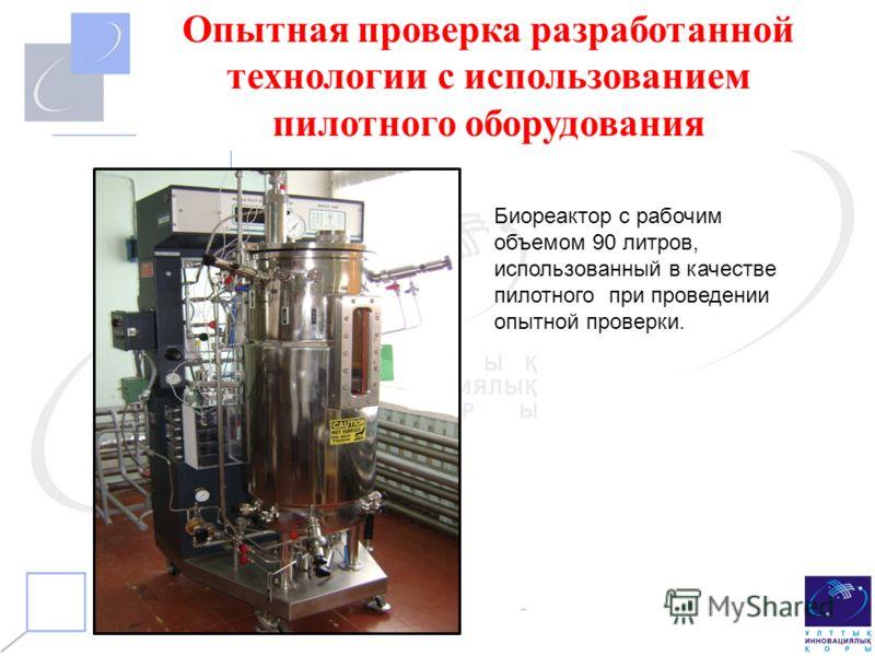 Опытная проверка разработанной технологии с использованием пилотного оборудования Биореактор с рабочим объемом 90 литров, использованный в качестве пилотного при проведении опытной проверки.