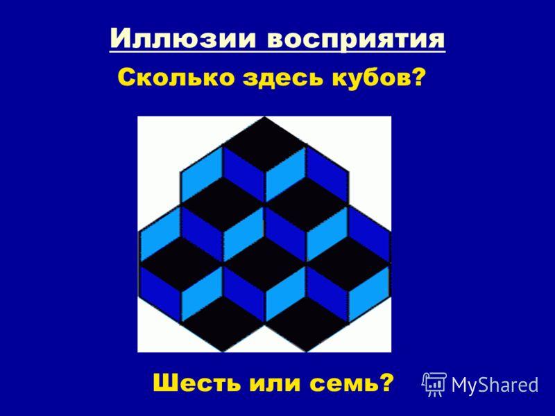 Иллюзии восприятия Шесть или семь? Сколько здесь кубов?