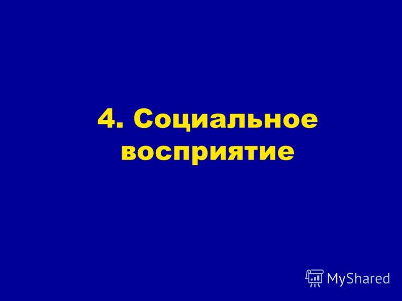 4. Социальное восприятие
