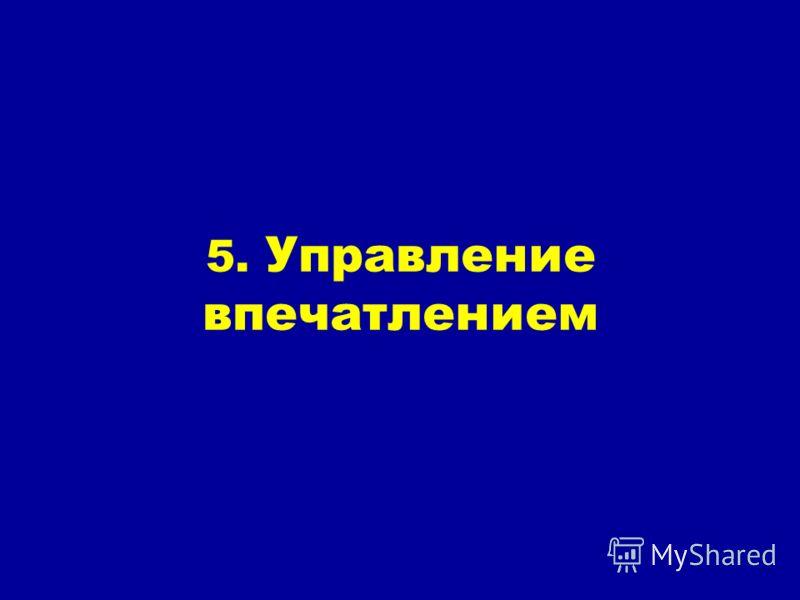 5. Управление впечатлением