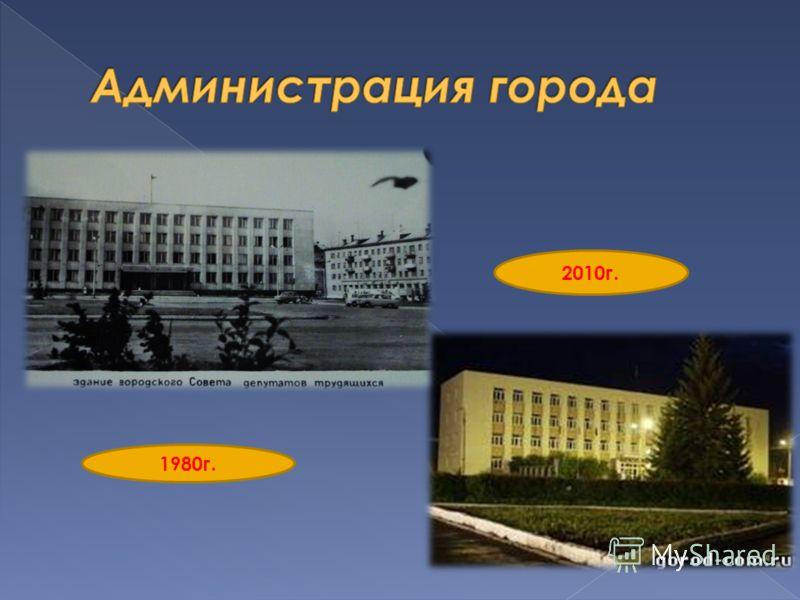 1980г. 2010г.