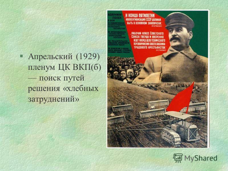 §Апрельский (1929) пленум ЦК ВКП(б) поиск путей решения «хлебных затруднений»