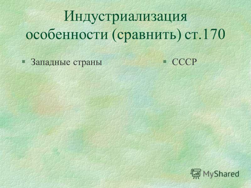 Индустриализация особенности (сравнить) ст.170 §Западные страны§СССР