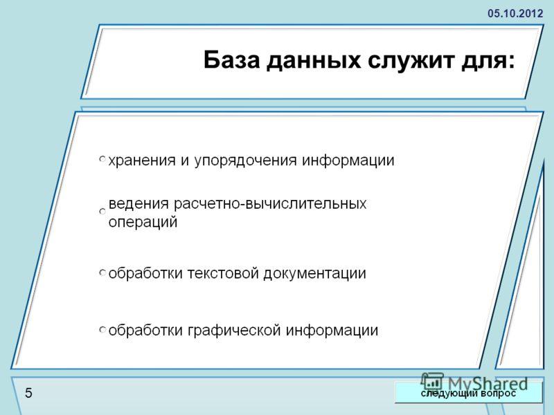 28.08.2012 База данных служит для: 5