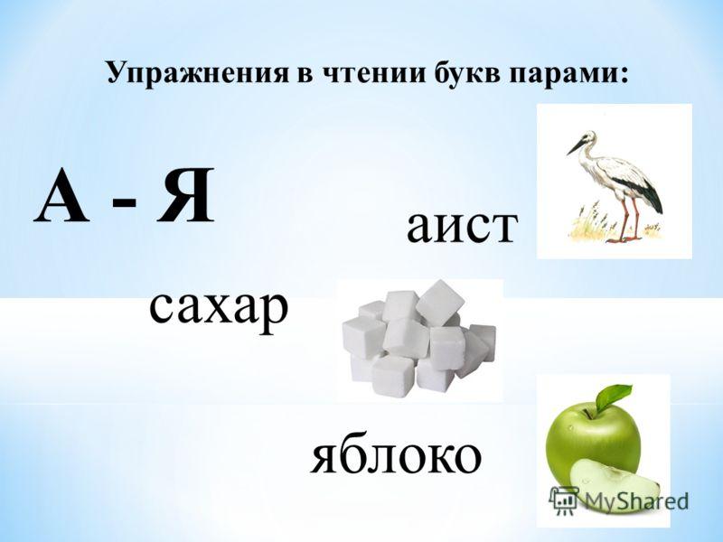 Упражнения в чтении букв парами: А - Я аист сахар яблоко