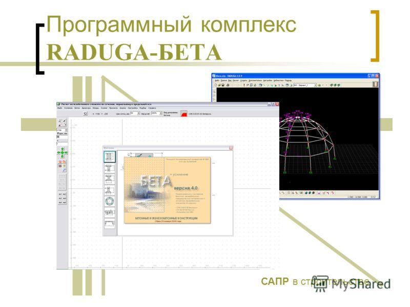 Программный комплекс RADUGA-БЕТА САПР в строительстве
