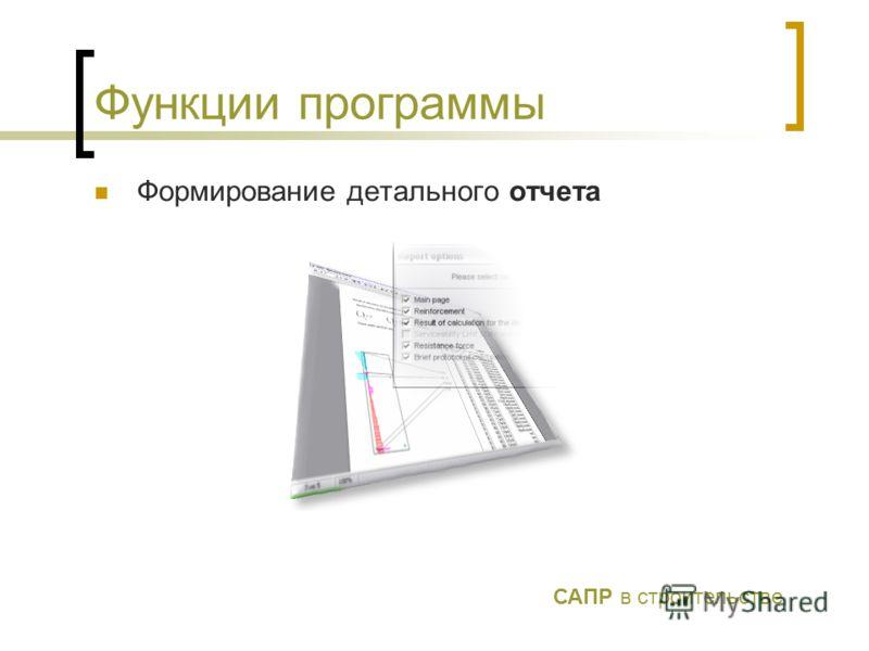 Формирование детального отчета САПР в строительстве