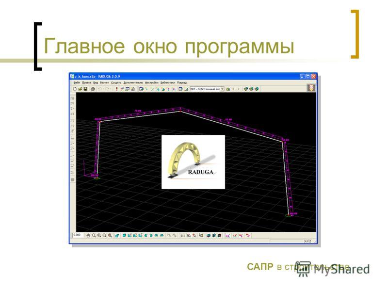 Главное окно программы САПР в строительстве