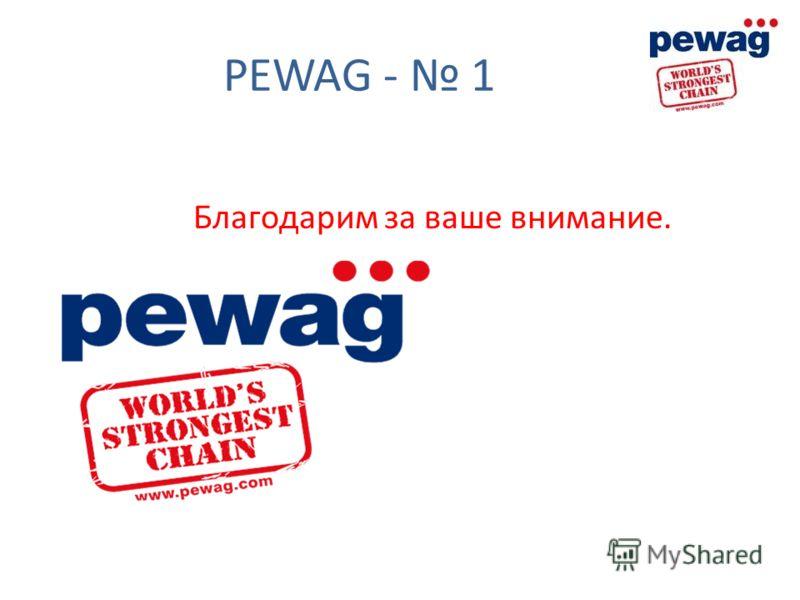 PEWAG - 1 Благодарим за ваше внимание.