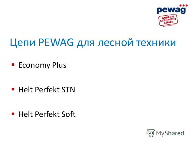 Цепи PEWAG для лесной техники Economy Plus Helt Perfekt STN Helt Perfekt Soft