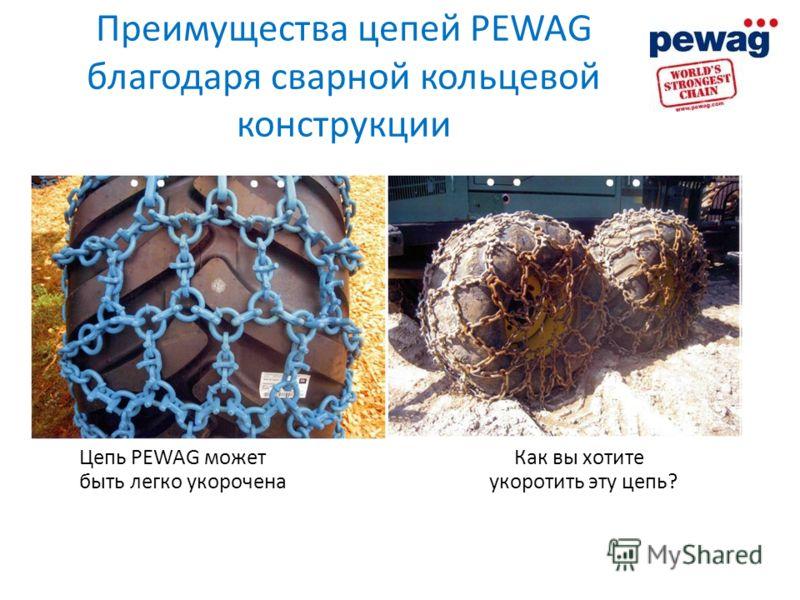 Преимущества цепей PEWAG благодаря сварной кольцевой конструкции Цепь PEWAG может Как вы хотите быть легко укорочена укоротить эту цепь?