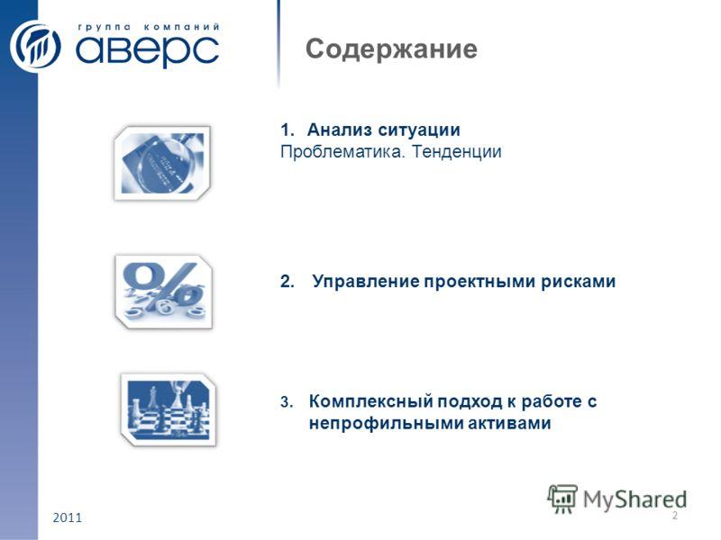 2011 Содержание 1.Анализ ситуации Проблематика. Тенденции 2. Управление проектными рисками 3. Комплексный подход к работе с непрофильными активами 2
