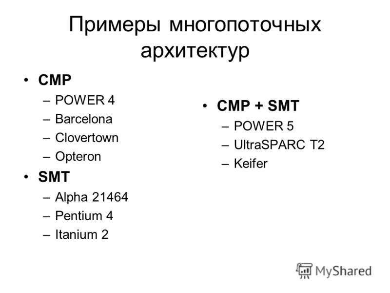 Примеры многопоточных архитектур CMP –POWER 4 –Barcelona –Clovertown –Opteron SMT –Alpha 21464 –Pentium 4 –Itanium 2 CMP + SMT –POWER 5 –UltraSPARC T2 –Keifer
