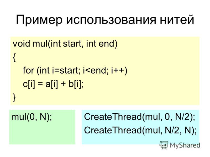 Пример использования нитей void mul(int start, int end) { for (int i=start; i