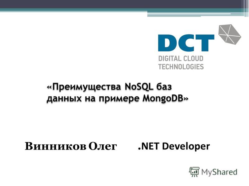 Винников Олег. NET Developer