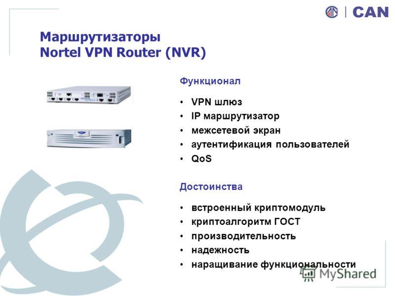 Маршрутизаторы Nortel VPN Router (NVR) Функционал VPN шлюз IP маршрутизатор межсетевой экран аутентификация пользователей QoS Достоинства встроенный криптомодуль криптоалгоритм ГОСТ производительность надежность наращивание функциональности
