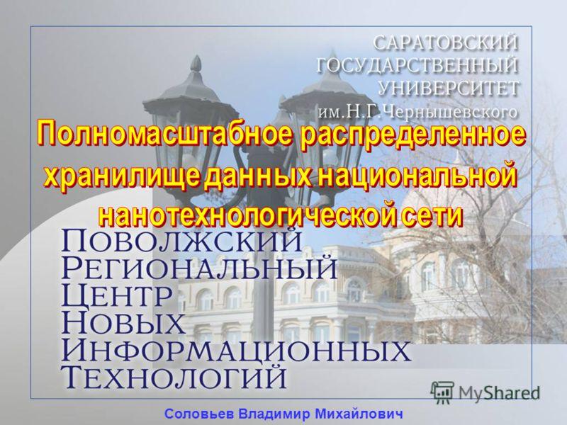 20.08.20121 Соловьев Владимир Михайлович