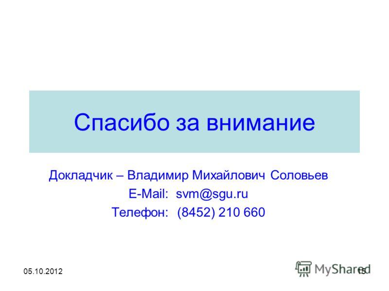 20.08.201215 Спасибо за внимание Докладчик – Владимир Михайлович Соловьев Е-Mail: svm@sgu.ru Телефон: (8452) 210 660
