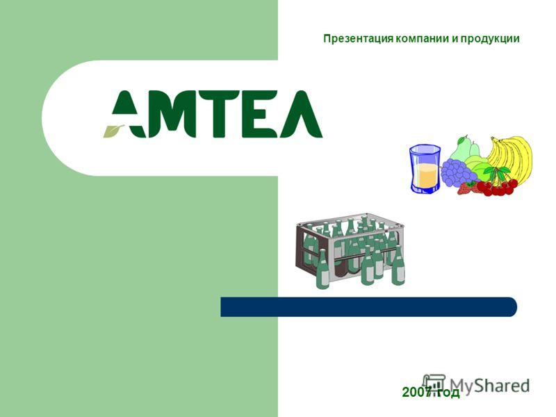 Презентация компании и продукции 2007 год