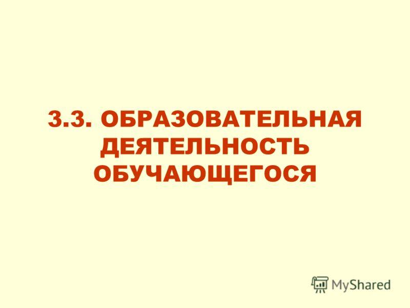 3.3. ОБРАЗОВАТЕЛЬНАЯ ДЕЯТЕЛЬНОСТЬ ОБУЧАЮЩЕГОСЯ