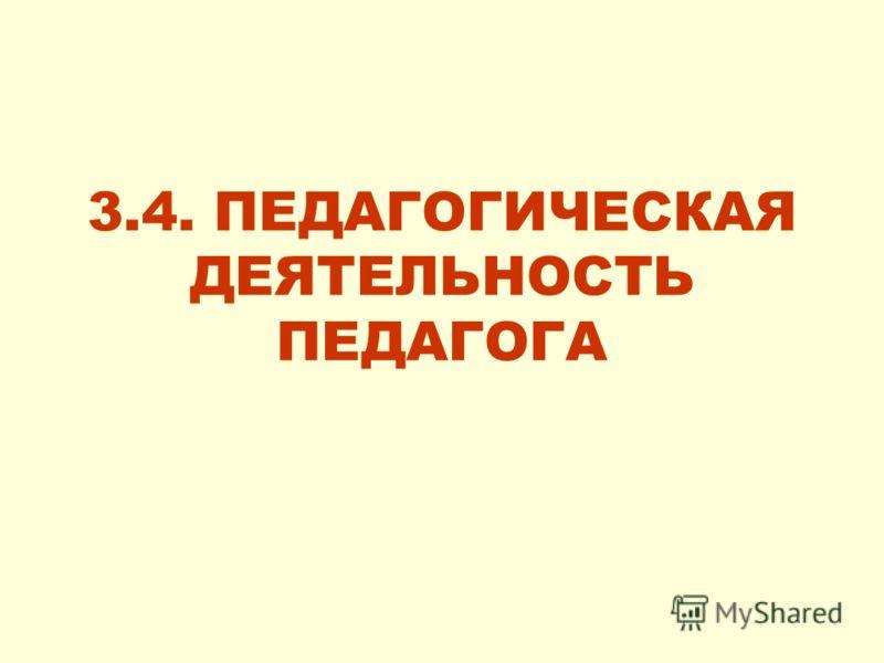 3.4. ПЕДАГОГИЧЕСКАЯ ДЕЯТЕЛЬНОСТЬ ПЕДАГОГА
