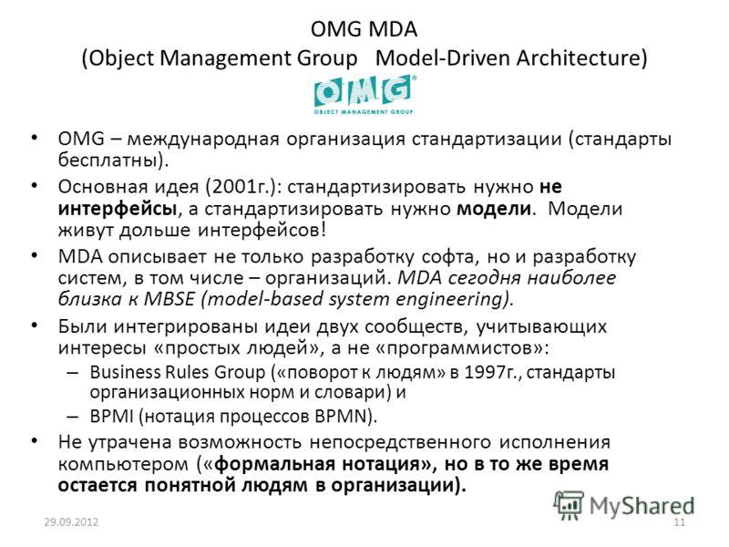 OMG MDA (Object Management Group Model-Driven Architecture) OMG – международная организация стандартизации (стандарты бесплатны). Основная идея (2001г.): стандартизировать нужно не интерфейсы, а стандартизировать нужно модели. Модели живут дольше инт
