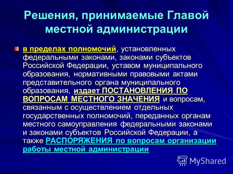 Решения, принимаемые Главой местной администрации в пределах полномочий, установленных федеральными законами, законами субъектов Российской Федерации, уставом муниципального образования, нормативными правовыми актами представительного органа муниципа