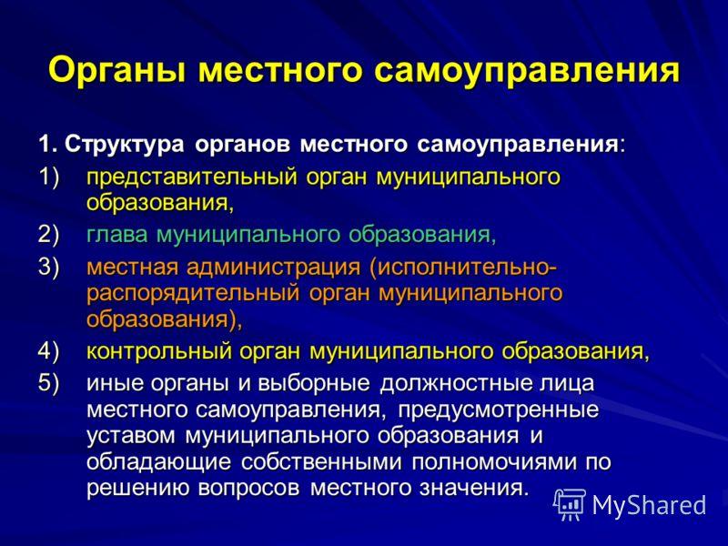 высший представительный орган: