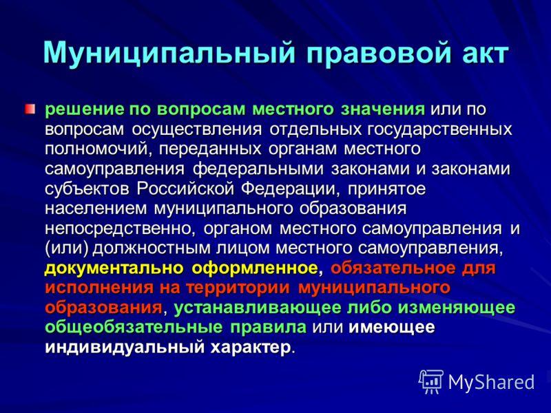 Муниципальный правовой акт решение по вопросам местного значения или по вопросам осуществления отдельных государственных полномочий, переданных органам местного самоуправления федеральными законами и законами субъектов Российской Федерации, принятое
