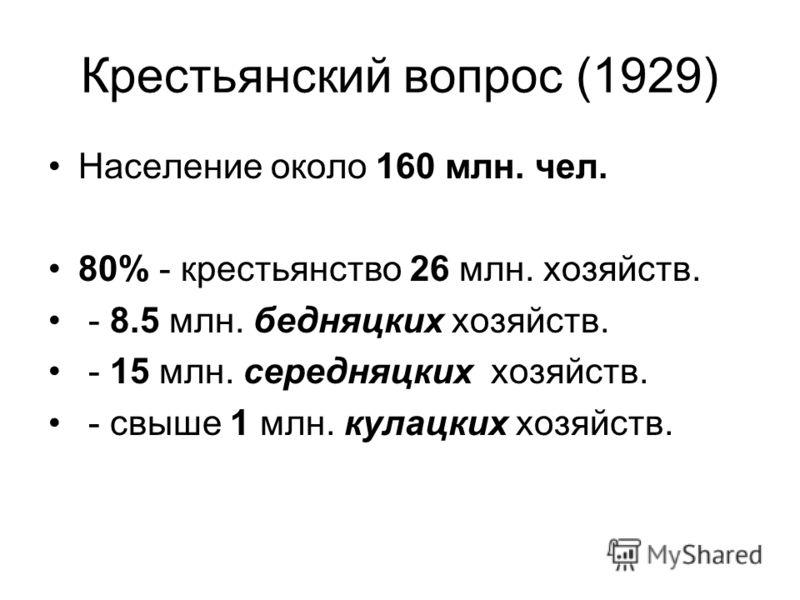 Крестьянский вопрос (1929) Население около 160 млн. чел. 80% - крестьянство 26 млн. хозяйств. - 8.5 млн. бедняцких хозяйств. - 15 млн. середняцких хозяйств. - свыше 1 млн. кулацких хозяйств.