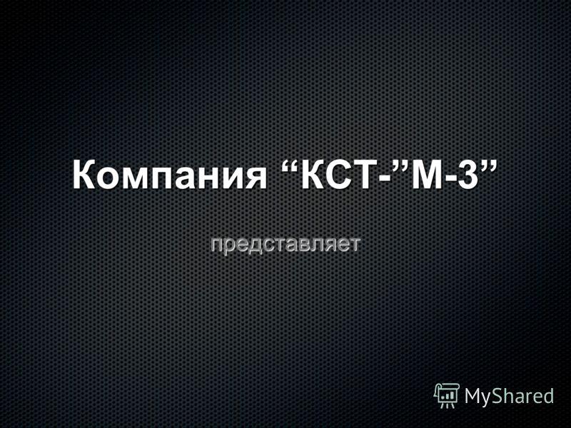 Компания КСТ-М-3 представляет