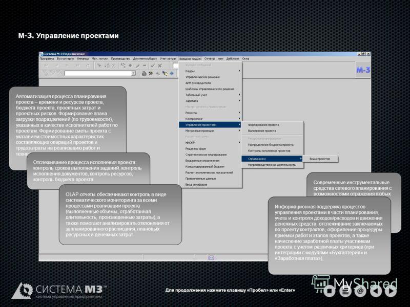 М -3. Управление проектами Автоматизация процесса планирования проекта – времени и ресурсов проекта, бюджета проекта, проектных затрат и проектных рисков. Формирование плана загрузки подразделений (по трудоемкости), указанных в качестве исполнителей