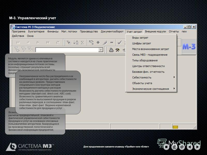 М-3. Управленческий учет Модуль является одним из ключевых в системе и находится на стыке практически всех информационных потоков системы, поскольку отражает результаты всей финансово-экономической деятельности предприятия; Для продолжения нажмите кл