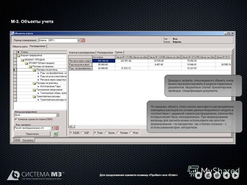 М-3. Объекты учета Для продолжения нажмите клавишу «Пробел» или «Enter» Доходы и затраты, относящиеся к объекту учета можно проанализировать в разрезе первичных документов, бюджетных статей, бухгалтерских проводок, спецификации документа; По каждому