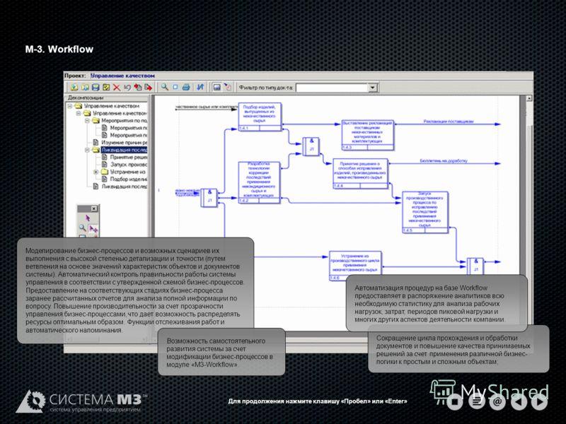 М-3. Workflow Для продолжения нажмите клавишу «Пробел» или «Enter» Моделирование бизнес-процессов и возможных сценариев их выполнения с высокой степенью детализации и точности (путем ветвления на основе значений характеристик объектов и документов си