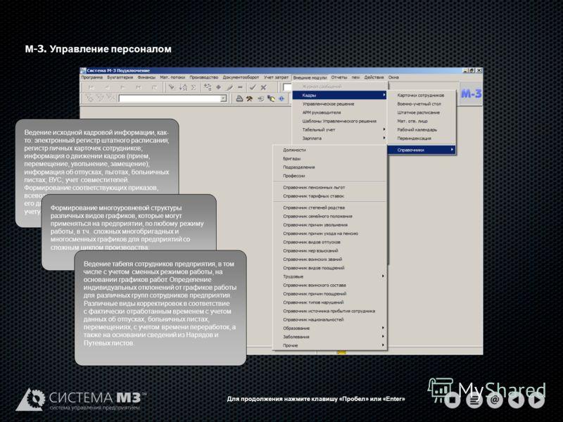М -3. Управление персоналом Ведение исходной кадровой информации, как- то: электронный регистр штатного расписания; регистр личных карточек сотрудников; информация о движении кадров (прием, перемещение, увольнение, замещение); информация об отпусках,