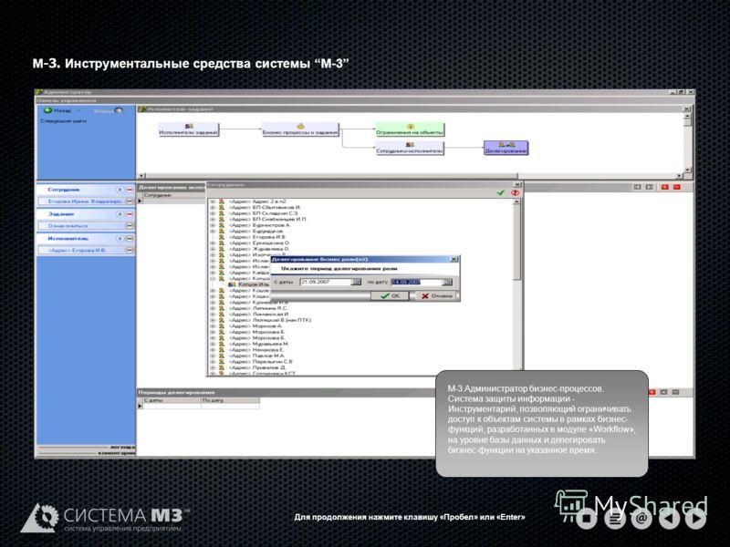 М -3. Инструментальные средства системы М-3 М-3.Администратор бизнес-процессов. Система защиты информации - Инструментарий, позволяющий ограничивать доступ к объектам системы в рамках бизнес- функций, разработанных в модуле «Workflow», на уровне базы
