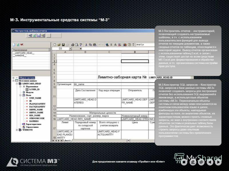 М -3. Инструментальные средства системы М-3 Для продолжения нажмите клавишу «Пробел» или «Enter» М-3.Построитель отчетов – инструментарий, позволяющий создавать настраиваемые шаблоны, в т.ч. с использованием пользовательских функций для вывода отчето