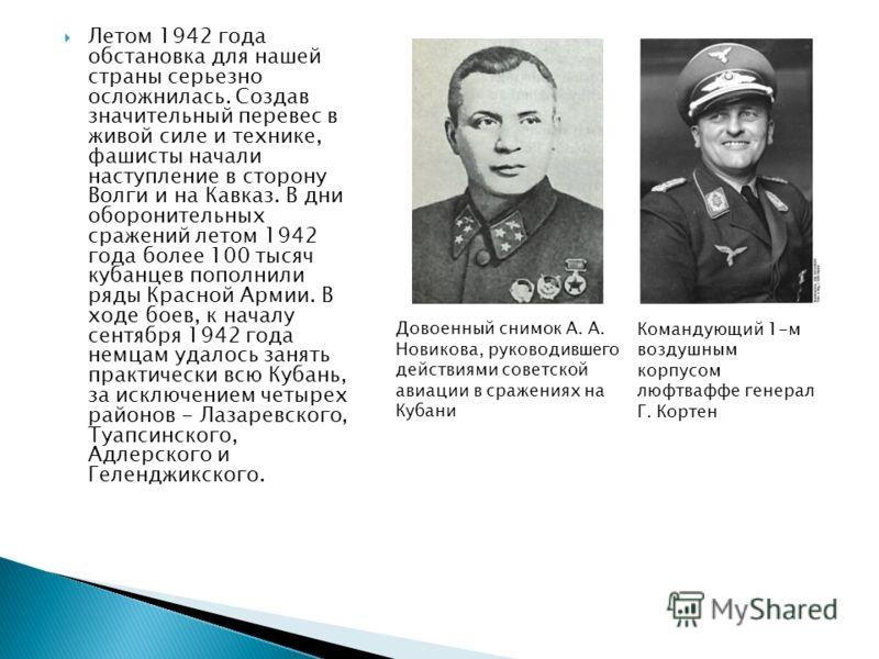 Летом 1942 года обстановка для нашей страны серьезно осложнилась. Создав значительный перевес в живой силе и технике, фашисты начали наступление в сторону Волги и на Кавказ. В дни оборонительных сражений летом 1942 года более 100 тысяч кубанцев попол